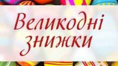 """Великоднізнижки у """"Ековод"""" - 5%"""
