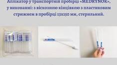 "НОВИНКА! Аппликатор В ТРОНСПОРТНИЙ пробирке ""MEDRYNOK»."