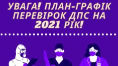 Увага! План-графік перевірок ДПС на 2021 рік!