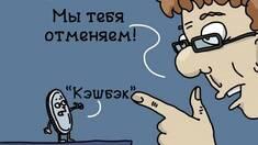 """""""Кешбек"""" відтерміновано!"""