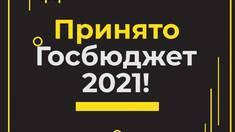 Принято Госбюджет 2021!