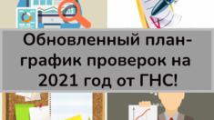 Оновлений план-графік перевірок на 2021 рік від ДПС!