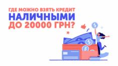 Де можна взяти кредит готівкою до 20 000 грн?