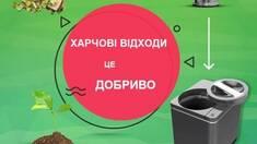 Утилизатор пищевых отходов/Компостер бытовой