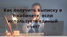 Як отримати витяг в Е-кабінеті, якщо використовуєте єдиний рахунок?