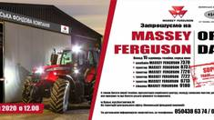 Самое ожидаемое событие года на Волыни — Massey Ferguson Open Day 2020!