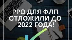 РРО для ФЛП отложили до 2022 года!