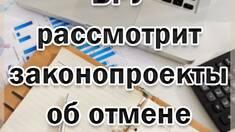 Законопроекты об отмене РРО!