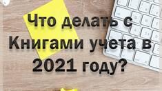 Що фізособам-«єдинникам» робити з Книгами обліку у 2021 році?
