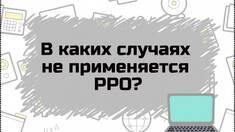 В каких случаях при предоставлении услуг не применяется РРО?