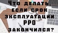 Срок эксплуатации РРО закончился!