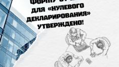 """Форма звіту для """"нульового декларування"""" затверджено!"""