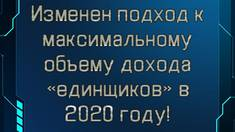 """Подход к максимальному доходу """"единщиков"""" изменен!"""