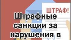Штрафные санкции за нарушение в работе с РРО!