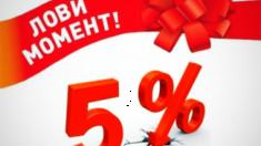 Супер-предложение: скидка 5% на все группы товаров!