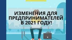 Изменения для предпринимателей в 2021 году!