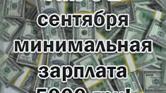 Мінімальна зарплата 5000 грн вже з 1 вересня!