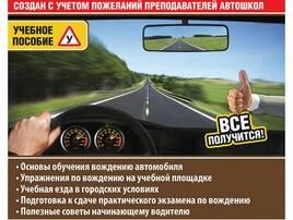 Автомобільна література