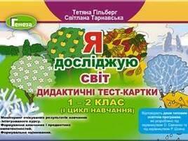 Образовательная литература для детей