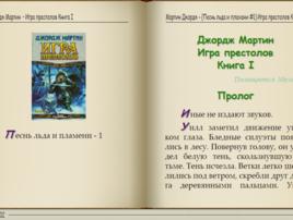 ПЗ для електронних книг