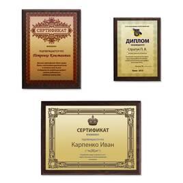 Подарочные дипломы, сертификаты
