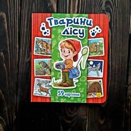 Дитячі енциклопедії