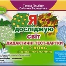 Навчальна література для дітей
