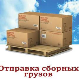 Delivery of Construction Materials