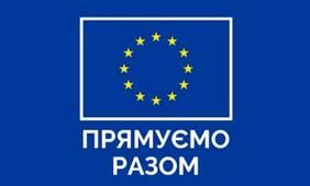seminar-ot-predstavitelstva-es-dlya-biznesa-volynskoy-oblasti-kak-nayti-biznes-partnera-v-evropeyskom-soyuze