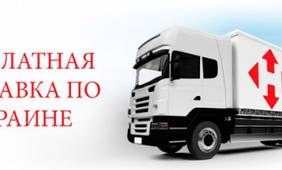 free--delivery--all-over-ukraine