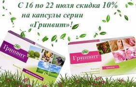 skidka-10--na-kapsuly-seriigrinvit
