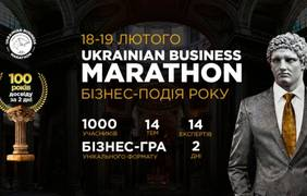 ukrainian-business-marathon-vo-lvove