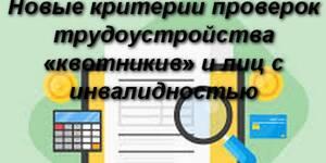 Нові критерії перевірок працевлаштування «квотників» та осіб з інвалідністю