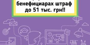 За недостоверную информацию о бенефициарах штраф до 51 тыс. грн!
