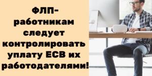 ФЛП-работникам следует контролировать уплату ЕСВ!