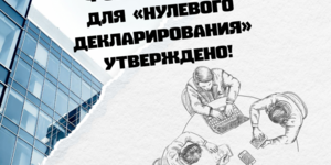 """Форму отчета для """"нулевого декларирования"""" утверждено!"""
