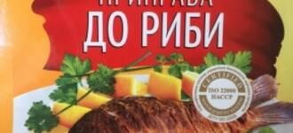 Приправа до рибице гарантовано відмінний смак готової страви