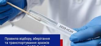 Правила відбору, зберігання та транспортування зразків на виявлення SARS-CoV-2