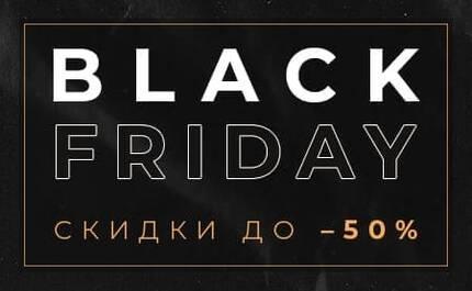 Black Friday 2020 вже розпочалась!
