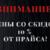 do-uvagi-klientiv-cini-znijeno-kupuyte-odnostinni-dimohodi-ta-usyu-inshu-produkciyu-zi-znijkoyu-10-