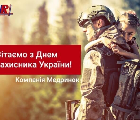 kompaniya-medrinok-shchiro-vitae-z-dnem-zahisnika-ukrayini