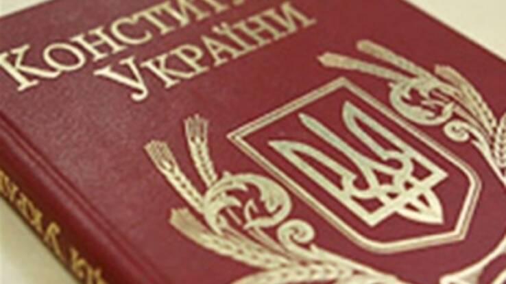 Тимошенко готова презентувати свою Конституцію
