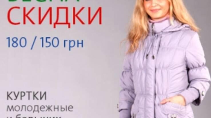 Розпродаж! Куртки жіночі весняні оптом - Новини - УкрБізнес 6f17d2d04d8f4