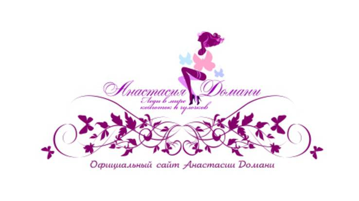 """Компания """"Анастасия Домани"""" вышла на международный фондовый рынок"""