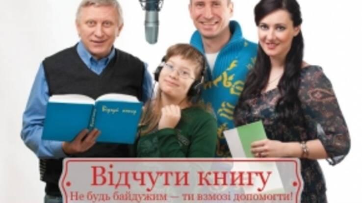 1 Вересня - свято Першого дзвоника для дітей із вадами зору