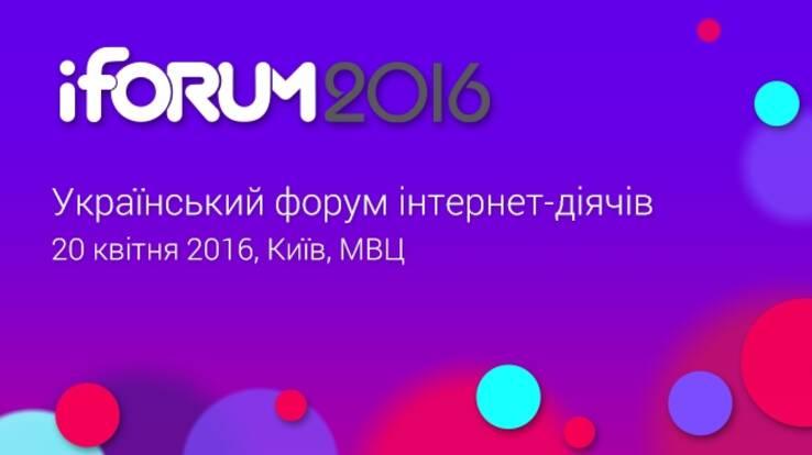 Новий потік на iForum-2016: Освіта в інформаційну епоху