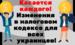 Изменения в налоговом кодексе для всех украинцев!