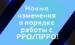 Новые изменения в порядке работы с ПРРО/РРО!
