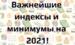 Важнейшие индексы и минимумы на 2021 год!