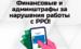 Фінансові та адмінштрафи за порушення роботи з РРО!